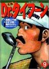 元祖Dr.タイフーン 9 (アクションコミックス)
