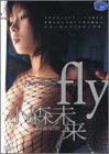 I just want to fly [DVD]