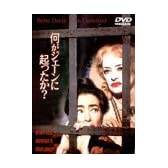 ? [DVD]