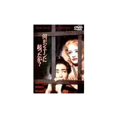 �����W�F�[���ɋN������? [DVD]