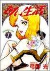 甘い生活 1 (ヤングジャンプコミックス)