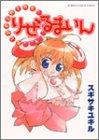 りぜるまいん (Kadokawa comics A extra)