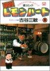 Barレモン・ハート―酒コミック (8) (アクション・コミックス)