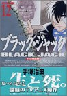 DX版 ブラック・ジャック(12) (手塚治虫漫画全集)