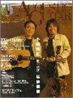 ムック アコースティックギターマガジン Vol.9 CD付 小田和正&佐橋佳幸 (リットーミュージック・ムック)