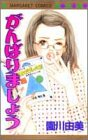 がんばりましょう / 園川 由美 のシリーズ情報を見る