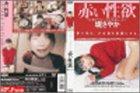 赤い性欲ディレクターズロングバージョン<完全版>堤さやか [DVD]