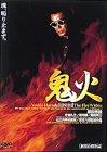 鬼火 [DVD]