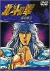 TVシリーズ 北斗の拳 Vol.24 [DVD]