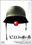 ピエロの赤い鼻 [DVD] -