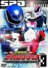 特捜戦隊デカレンジャー VOL.3 [DVD]