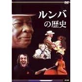 ルンバの歴史 アップリンクラテンジャズシリーズ.VOL.1 [DVD]