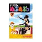 Let'sぬぷぬぷっ 7 (少年マガジンコミックス)