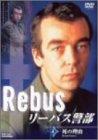 リーバス警部 4 死の理由 [DVD]
