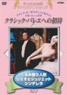 クラシックバレエへの招待 Vol.2「くるみ割り人形」「ロミオとジュリエット」「シンデレラ」 [DVD]