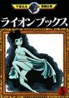 ライオンブックス(5) (手塚治虫漫画全集 (65))