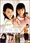 平井理央&石川佳奈 in Teacups 湘南初恋物語-親友- [DVD]