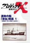 プロジェクトX 挑戦者たち Vol.18 運命の船〈宗谷〉発進 [DVD]