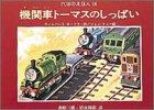 機関車トーマスのしっぱい (汽車のえほん 16)