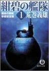 紺碧の艦隊〈1〉運命の開戦・帝都初空襲 (徳間文庫)