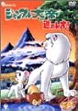 新ジャングル大帝 進めレオ! DVD-BOX