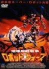 地球最終戦争ロボット・ウォーズ [DVD]