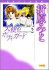 天使のボディガード (2) (ホーム社漫画文庫―折原みと自選集)