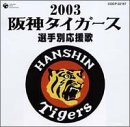 阪神タイガース 選手別応援歌2003