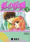 虹の伝説 (3) (KCデラックス―ポケットコミック (904))