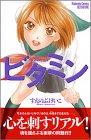 ビタミン (講談社コミックスフレンドB (1259巻))