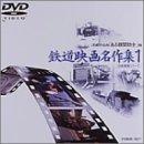 岩波映像シリーズ「鉄道映画名作集」 1 [DVD]