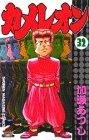 カメレオン (32) (講談社コミックス (2362巻))