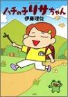 ハチの子リサちゃん (アクションコミックス)