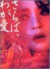 さらば、わが愛~覇王別姫 [DVD]
