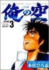 俺の空―This is super exciting story (三四郎編3) (ヤングジャンプ・コミックス)