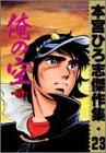 本宮ひろ志傑作集・俺の空5 23 (ホームコミックス 本宮ひろ志傑作集 23)