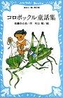 コロボックル童話集 (講談社青い鳥文庫 (18‐6))