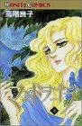 マンドラゴラ 3 (ボニータコミックス)
