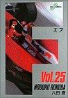 F 25 Flipping land(嘆きの島) (ビッグコミックス)