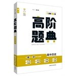 img - for Ideal tree - Advanced Title Code - a high school history(Chinese Edition) book / textbook / text book