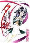 吸血姫夕維 5―香音抄 (ホラーコミックススペシャル)