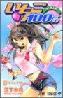 いちご100% (4) (ジャンプ・コミックス)