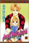 Angel Baby Cupid 3 (マーガレットコミックス)