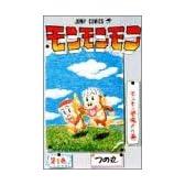 モンモンモン 1 (ジャンプコミックス)