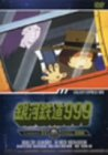 銀河鉄道999 TV Animation 03 [DVD]