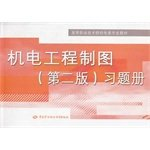 Electrical And Mechanical Engineering Drawing Exercises Book (Second Edition) Vocational And Technical Colleges And Professional Electrical Materials(Chinese Edition)