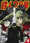 鉄人28号 4 [DVD]