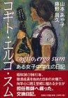コギト・エルゴ・スム―ある女子中学生の日記