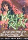 Wolf's rain 2 (マガジンZコミックス)