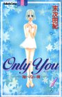 Only you―翔べない翼 (1) (講談社コミックスフレンドB (1077巻))